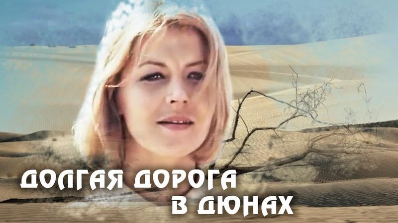 Долгая дорога в дюнах. 1 серия (1980). Драма, история   Фильмы. Золотая коллекция