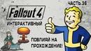 Интерактивный Fallout 4 с Kwei, 36