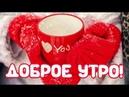 Милое пожелание с добрым утром! Доброе утро! Хорошего дня и отличного настроения!