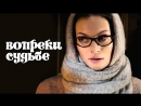 """Мелодрама """"Вопреки судьбе"""" (2018) [vk.commelodramus]"""