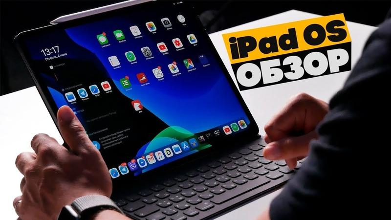 IPad OS превратила iPad в НАСТОЯЩЕГО МОНСТРА ПРОДУКТИВНОСТИ Не кликбейт