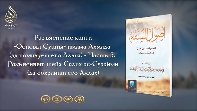 Основы Сунны имама Ахмада ибн Ханбаля Часть 5 10 Шейх Салих ас Сухайми ᴴᴰ