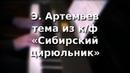 Э Артемьев Музыкальная тема из к ф Сибирский цирюльник