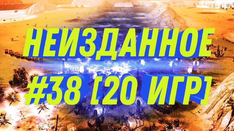 НЕИЗДАННОЕ 38 [20 игр] Supreme Commander Forged Alliance Forever