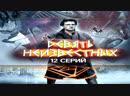 Девять неизвестных СЕРИАЛ все 12 СЕРИЙ 2006 г. мистический детектив