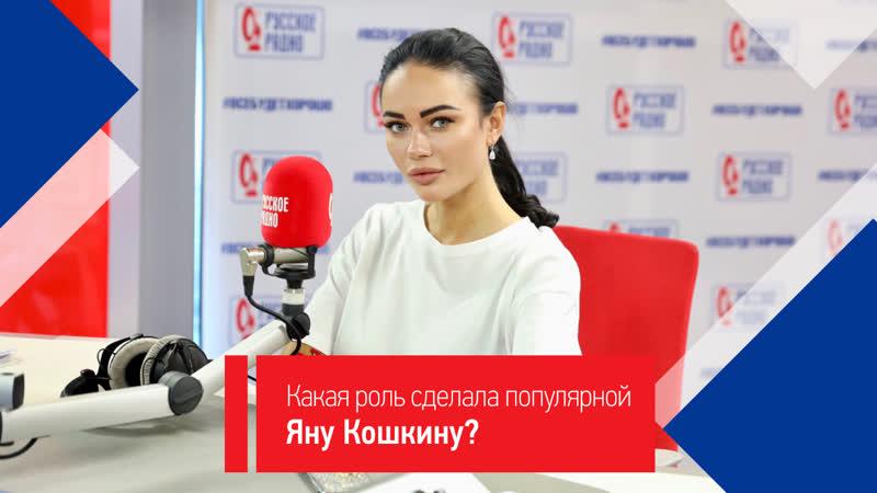 Какая роль стала звёздной для Яны Кошкиной?