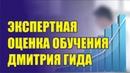 Экспертная оценка про обучение Дмитрия Гида.