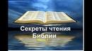 Как читать Писание Библию Часть 1