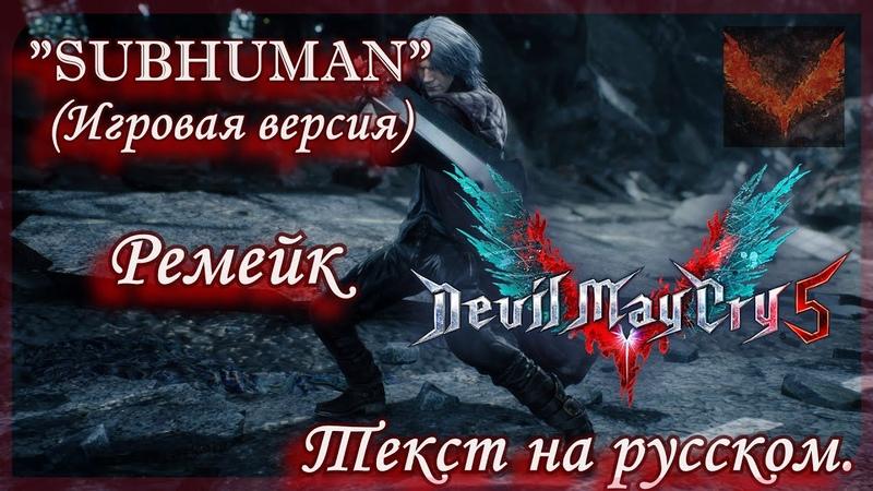 Subhuman (Игровая версия) Ремейк. Тема Данте. Русский перевод. Devil May Cry 5 OST