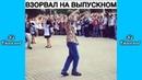 ВЗОРВАЛ НА ВЫПУСКНОМ Самые Лучшие ПРИКОЛЫ И DUBSMASH танцы КАЗАХСТАН РОССИЯ 154
