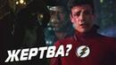 ЧТО ЗНАЕТ НОРА? КОМАНДА ФЛЭША ПРОТИВ СЕРИЙНОГО УБИЙЦЫ?! [ОБЗОР Трейлера 5 сезон 3 серия] / The Flash