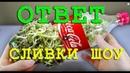 КОКА КОЛА ТВОРИТ ЧУДЕСА / ЛАЙФХАК
