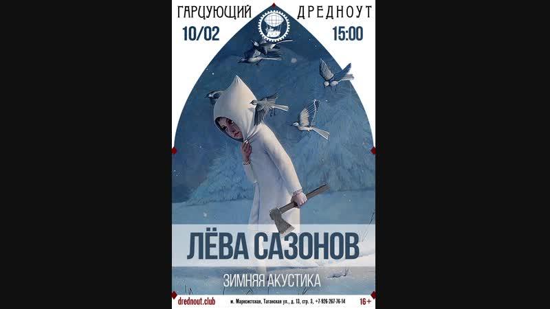 Лёва Сазонов - Нас не станет. 10.02.2019 Гарцующий дредноут