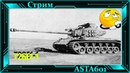 Последний стрим на Т26Е1-1 War Thunder