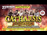 CATHARSIS 27 октября Градский холл