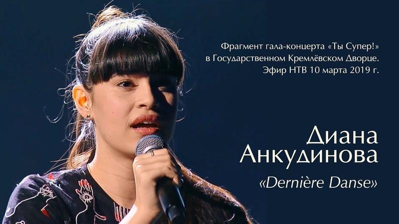 Диана Анкудинова (Diana Ankudinova) - Dernière danse. Кремлёвский дворец.