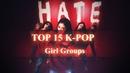 [ ТОП 15 ] ЛУЧШИХ КОРЕЙСКИХ ЖЕНСКИХ ГРУПП    BEST K-POP GIRL GROUP