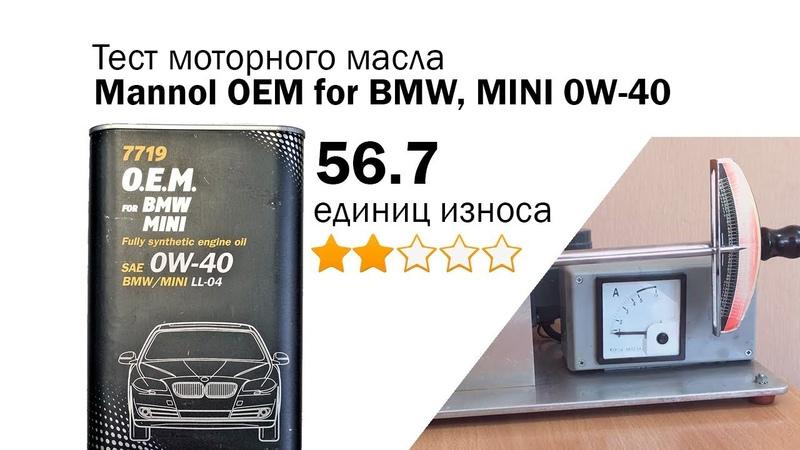 Маслотест 51. Mannol O.E.M. for BMW, MINI 0W-40 тест масла на трение
