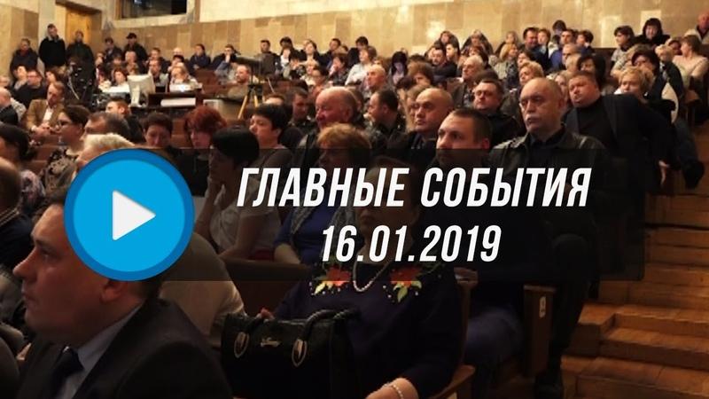 Домодедово. Главные события. 16.01.2019