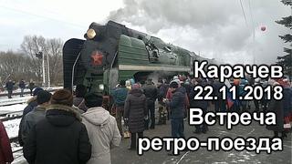 Встреча ретро-поезда. Карачев. 22.11.2018