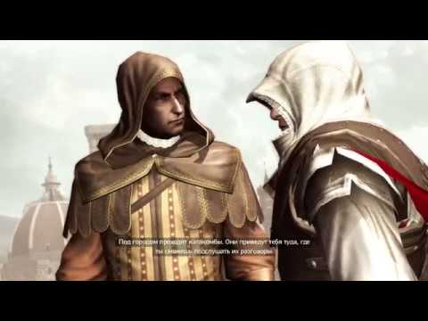 Assasins Creed 2 №6 прохождение