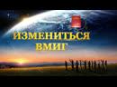 Христианский фильм Вскрыть тайну в Царство Небесное «Измениться вмиг» Русская озвучка