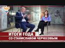 Итоги года со Станиславом Черчесовым