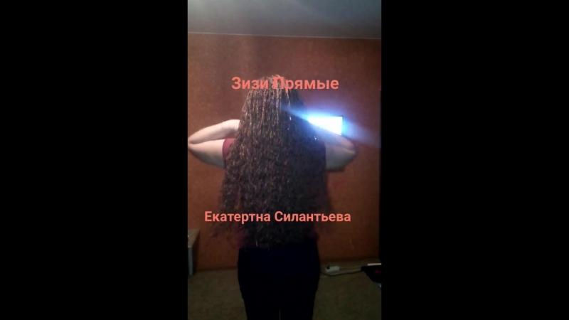 👩 Зизи волна для Екатерины🌹 🖋Записи Direct ViberWhatsApp 8 (951) 801-17-63 Екатерина Силантьева екатеринасилантьева плетение