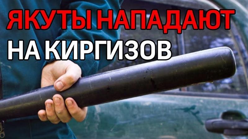 В Якутии начались нападения на киргизов за изнасилование Якутки