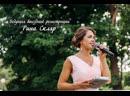 промо-видео Рины Скляр