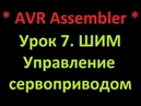 AVR Ассемблер. Урок 7. ШИМ. Управление серво. AVR Assembler. Lesson 7. PWM. Servo control.