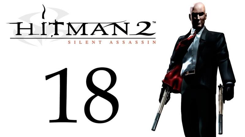 Hitman 2 Silent Assassin Слепое прохождение Миссия 18 Смерть Ханнелор 18 PC