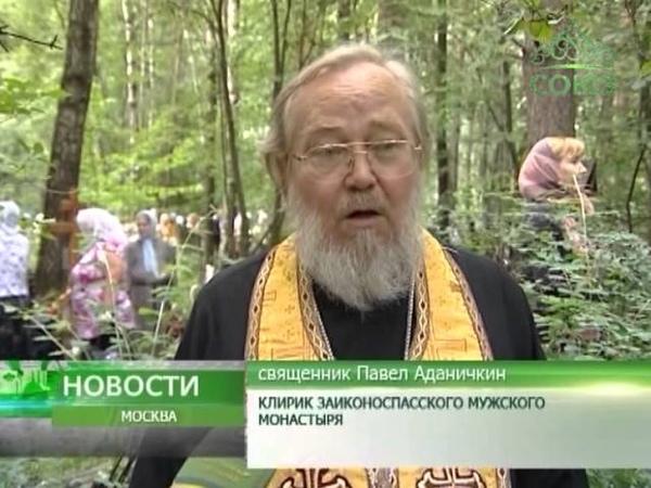 Москва. День памяти иеросхимонаха Сампсона