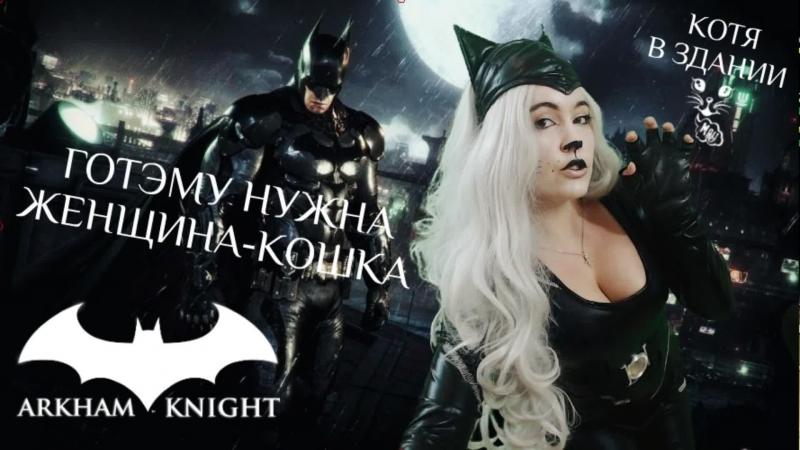 Batman: Arkham Knight ► ГОТЭМУ НУЖНА ЖЕНЩИНА-КОШКА►КИСА В ЗДАНИИ