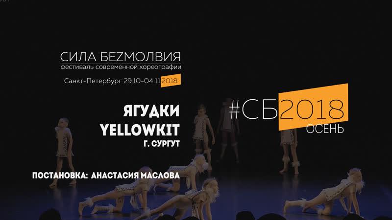YellowKit - Ягудки | Фестиваль Сила Безмолвия 2018 осень