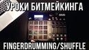 УРОКИ БИТМЕЙКИНГА: Finger Drumming (Shuffle)