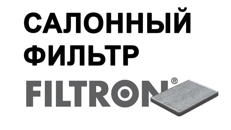 Угольный Салонный ФИЛЬТР FILTRON отзывы