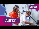 АИГЕЛ. Live на VK FEST 2018
