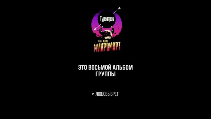 Турбогроб Ещё один микроморт album teaser CSBR Records