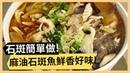 麻油鮮菇石斑魚 吃石斑魚好處多!高級料理其實很簡單!《33廚房》 EP19