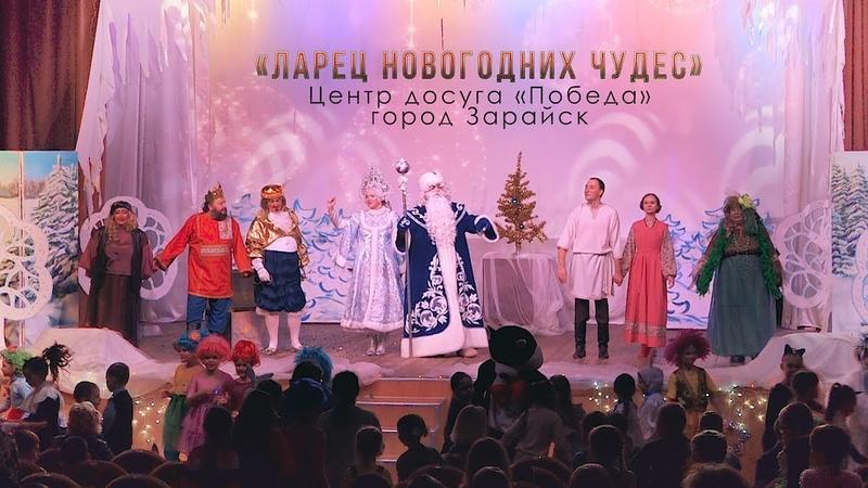 Новогоднее представление «Ларец новогодних чудес». Зарайск