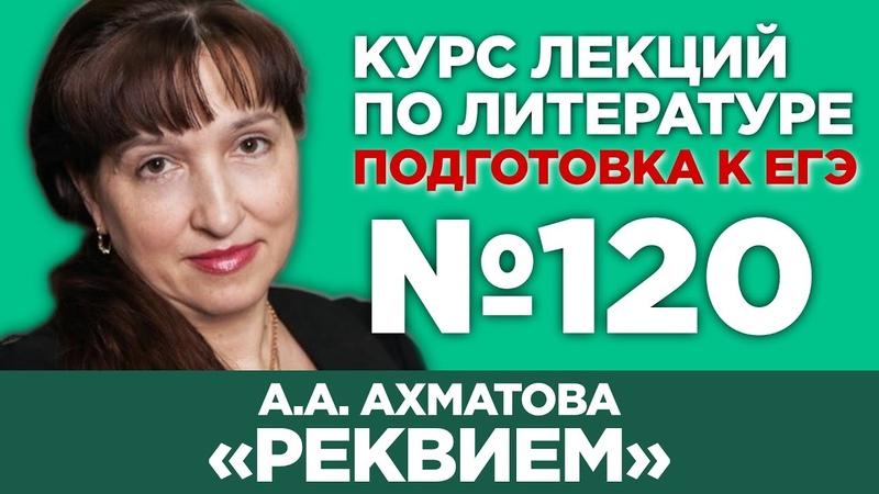 А.А. Ахматова «Реквием» (содержательный анализ) | Лекция №120