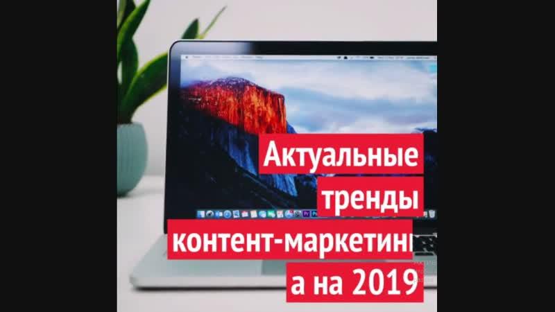 АКТУАЛЬНЫЕ ТРЕНДЫ КОНТЕНТ-МАРКЕТИНГА НА 2019 ГОД