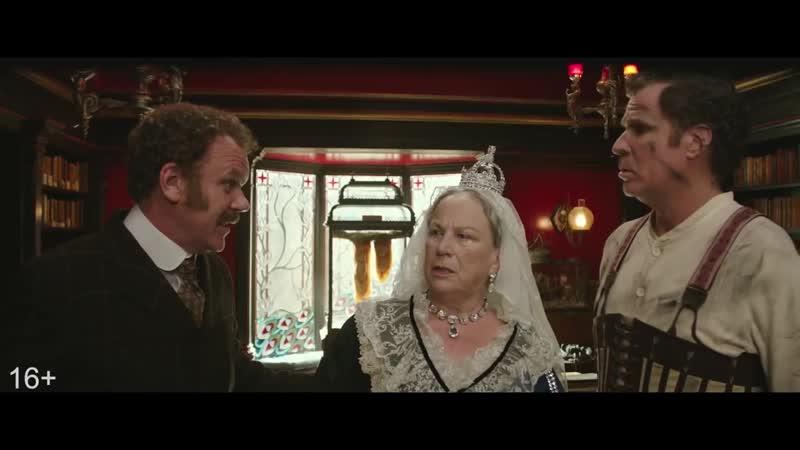 Холмс и Ватсон — Русский трейлер (2019)