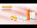 Серия продуктов Ovotelle от ТЕНТОРИУМ®