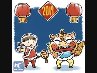 С новым 2019 годом! 新年快乐!