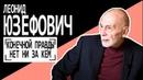 Леонид Юзефович Конечной правды нет ни за кем Беседу ведет Владимир Семёнов