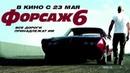 Форсаж 6 2013 HD 1080p