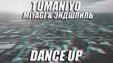 TUMANIYO (MIYAGI x ЭНДШПИЛЬ) DANCE UP