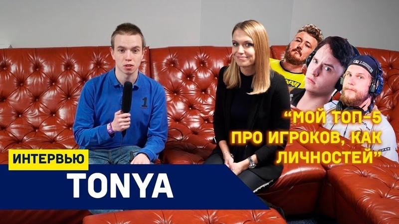 Тоня Предко   Предпочитаю болеть за СНГ @ EPICENTER 2018